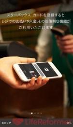スターバックスアプリの便利な使い方!【カード残高移行と家族間共有方法】これでチャージ金額を家族間で共有出来るぞ!
