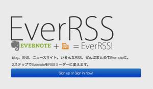 【Evernote】ブログをEvernoteに保存するならEverRSSがオススメ!