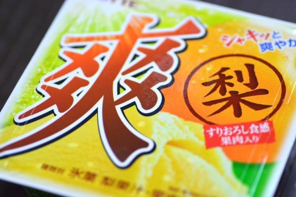 梨の味を忠実に再現しただけではない!?『爽 梨(すりおろし食感果肉)』本物の梨を食べてる食感!!