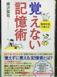 記憶のメカニズムを学ぶ『覚えない記憶術』著者:樺沢紫苑