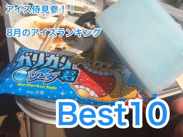 【七ブ侍】アイス侍が選ぶ8月のアイスランキングBest10!! #七ブ侍
