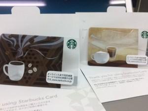 スターバックスカードに季節のおすすめ新作カードが2種類『アロマ』『メルト』が出たよ!