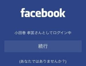 【Facebook】初心者向け!大切なあの人の投稿を見逃していませんか?リストを作成してうまく使おう!