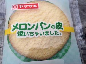ちょっと前に噂だった『メロンパンの皮 焼いちゃいました。』を食べましたが、その名の通りのお味でございました。以上!