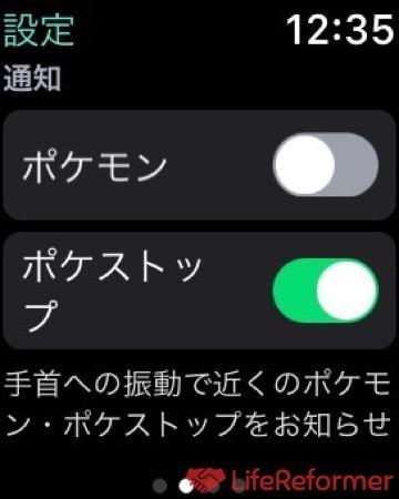 AppleWatch ポケモンGO 8