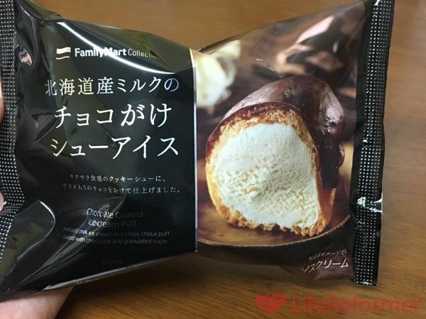北海道産ミルクのチョコがけシューアイス 1