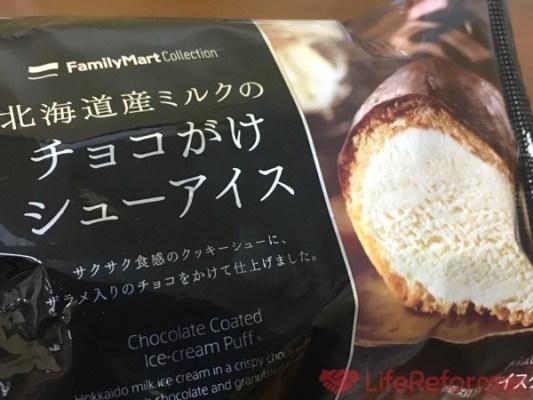 ザラメ入りのチョコがめちゃウマイ!!『北海道産ミルクのチョコがけシューアイス』ファミリーマート限定販売