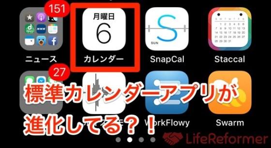 いつの間にかiPhone標準カレンダーアプリが進化してた?!