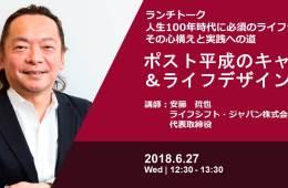 《告知》6/27(水) 「ポスト平成のキャリア&ライフデザイン」(早稲田大学 日本橋キャンパス)