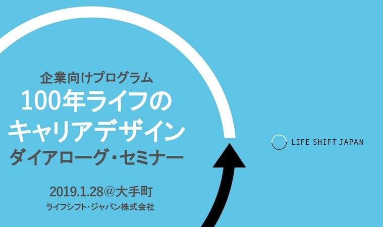 <告知>企業向けプログラム「100年ライフのキャリアデザイン」ダイアローグ・セミナーを開催します(1月28日@大手町)
