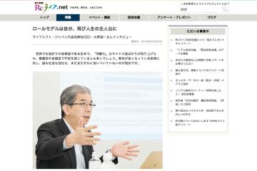 朝日新聞『Reライフ.net』に、ライフシフト・ジャパン代表取締役CEO大野誠一のインタビューが掲載になりました