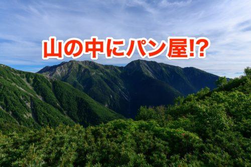 岡山県 吉備中央町 山の中 パン屋 焼き屋