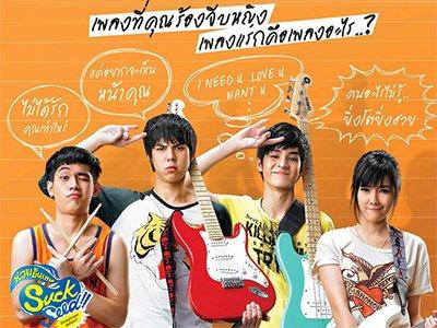 """lifestyle-people.com - kumpulan film Thailand romantis """"Suckseed"""""""