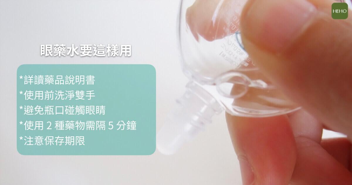 別點太多次!眼藥水不是眼睛的保養液   Heho生活