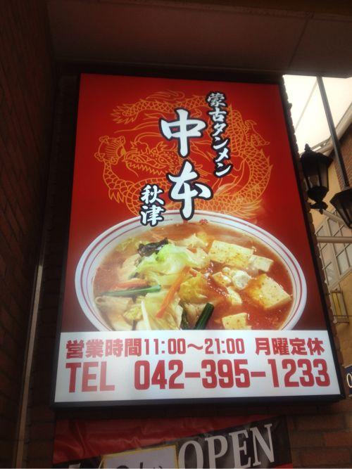 カラウマな赤いやつ!「蒙古タンメン中本秋津店」で蒙古タンメン定食を食べた!