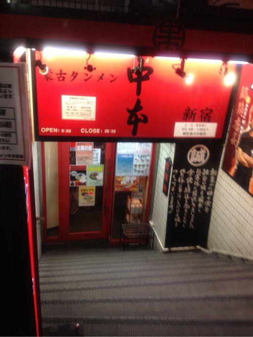 ジメジメとした夏場に最適!「蒙古タンメン中本 新宿店」で冷し五目味噌タンメンを食べた!