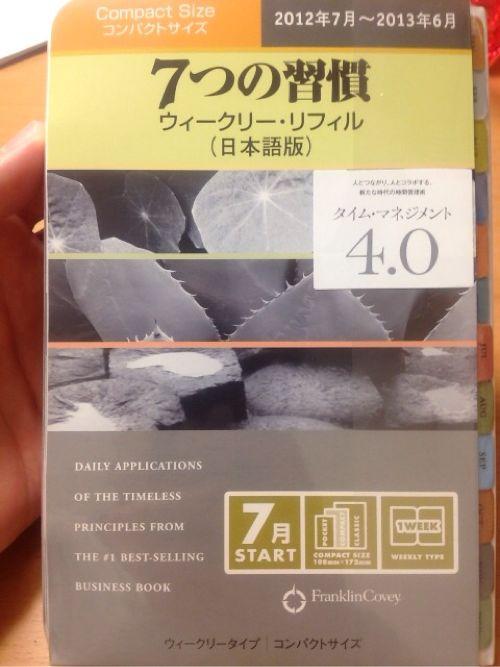 私が2013年の手帳に「フランクリン・プランナー」の「7つの習慣」ウィークリー・リフィルが届いた!