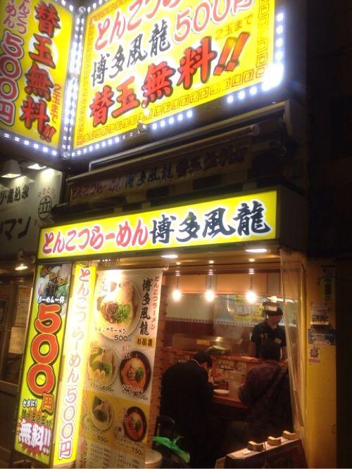 ワンコインで替玉2玉無料はお得!「とんこつらーめん博多風龍 西武新宿店」