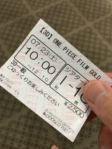 ワンピースフィルムゴールド_チケット