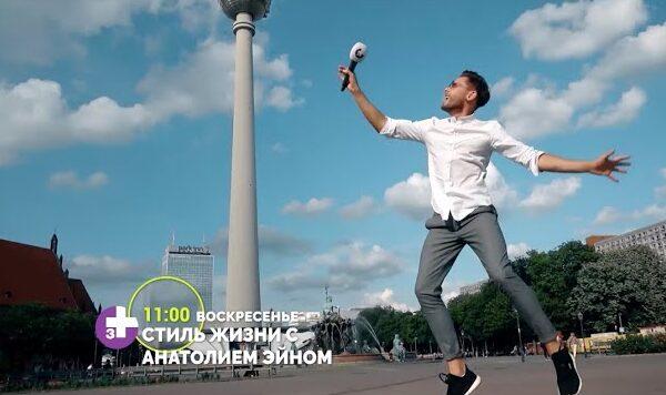 """Европутешествие по Германии с программой """"Стиль Жизни"""" 27.09.2020, Episode 158."""