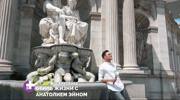 """Европутешествие в Автсрию с программой """"Стиль Жизни"""" канале 3+!  11.10.2020, Episode 160."""