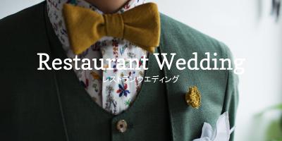 ウエディングスーツオーダー|カジュアルな新郎衣装