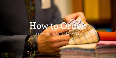 オーダーの手順|lifestyleorder