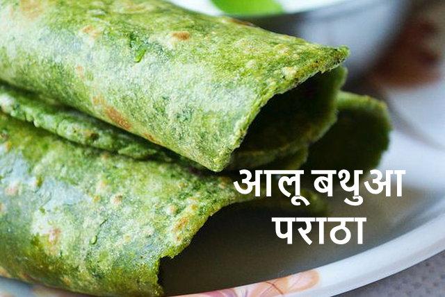 Aloo Bathua Paratha
