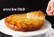 Banana cake recipe Hindi