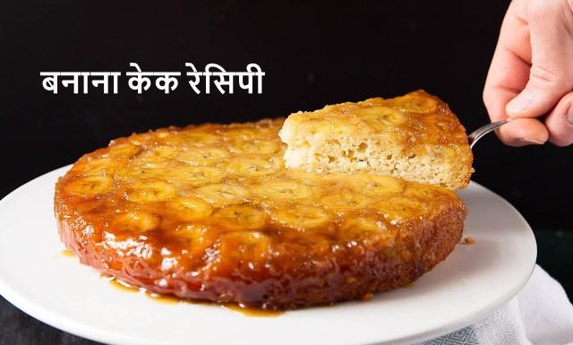 Banana cake recipe Hindi
