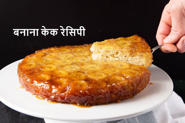 बनाना केक रेसिपी - Banana cake recipe Hindi