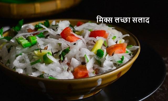 Lachcha salad