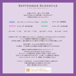 9月のミニフォトセッション