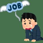 障害者雇用 32都府県で不適切条件! 『障害者排除』やめろ!