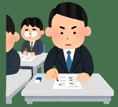 初の障害者選考試験 国家公務員試験 課題処理例題.2解いてみた!