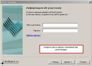 Установка клиента BOINC