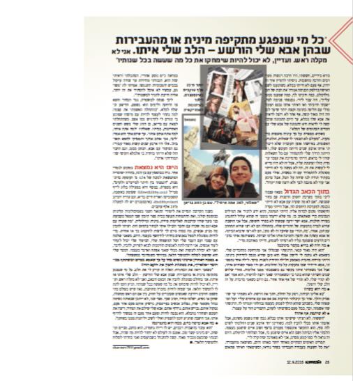 magazine LAISHA libby vilner
