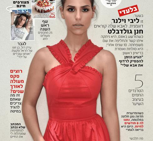 LaIsha Magazine Cover Libby Vilner