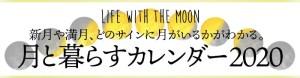 新月, カレンダー, 満月, 月星座, 時刻表