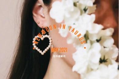 2021年5月12日牡牛座新月の願い事や過ごし方を詳しく解説!!