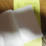家に届いた謎な物!?人型の紙?呪い的な物?