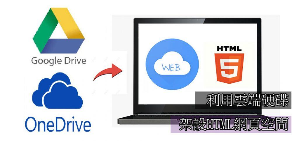 Google雲端硬碟架設HTML網頁空間   網站架設   生活稿什麼