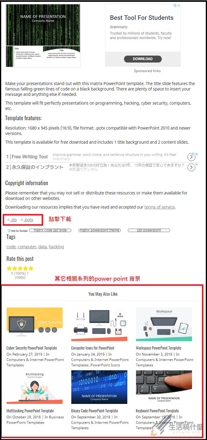 PowerPoint》PPT簡報範本,佈景主題素材庫免費下載 | 《生活稿什麼》