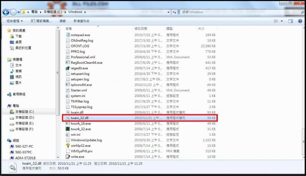 電腦維修》下載電腦遺失或損壞的Dll檔案 | 《生活稿什麼》