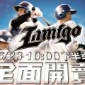 中職》Lamigo桃猿下半季門票售票資訊