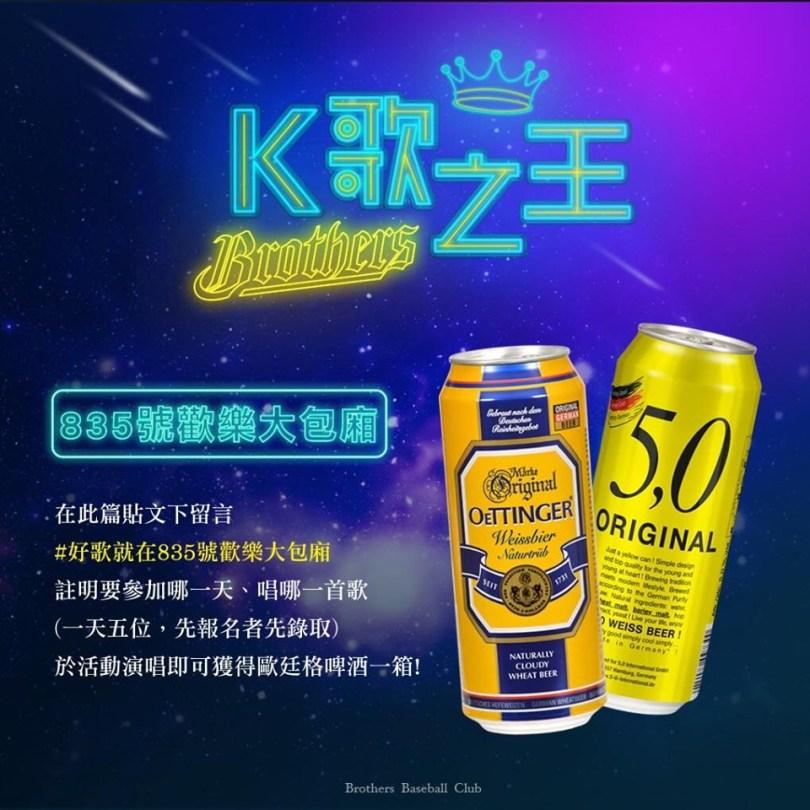 中職中信兄弟主題日K歌之王   當紅歌手藝人演唱會,KTV熱門金曲強勢來襲