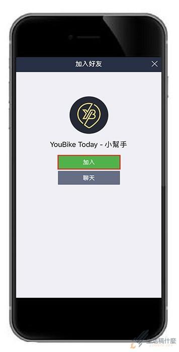 LINE YouBike today 小幫手