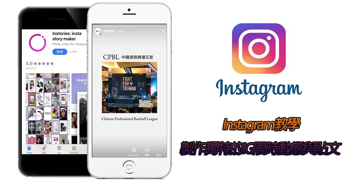製作獨特的IG限時動態貼文特效 | Instagram教學 | 《生活稿什麼》