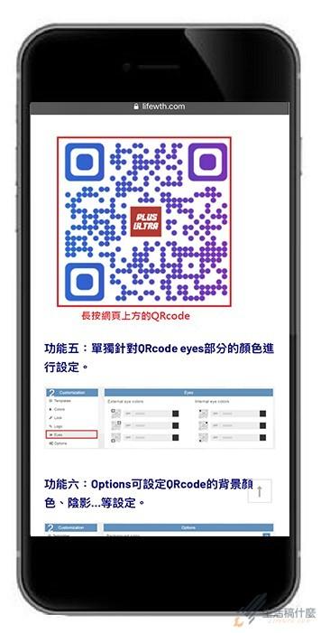 QR code 掃描秘笈   該如何掃描手機相簿網頁裡的條碼