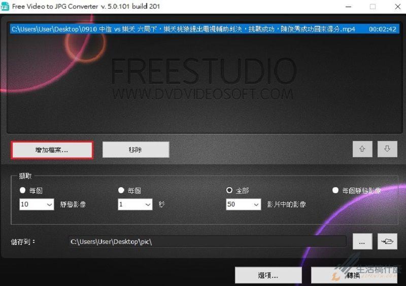 影片截圖怎麼做 ?擷取影片畫面轉成圖片的免費軟體:Free vedio to jpg Converter | 生活稿什麼